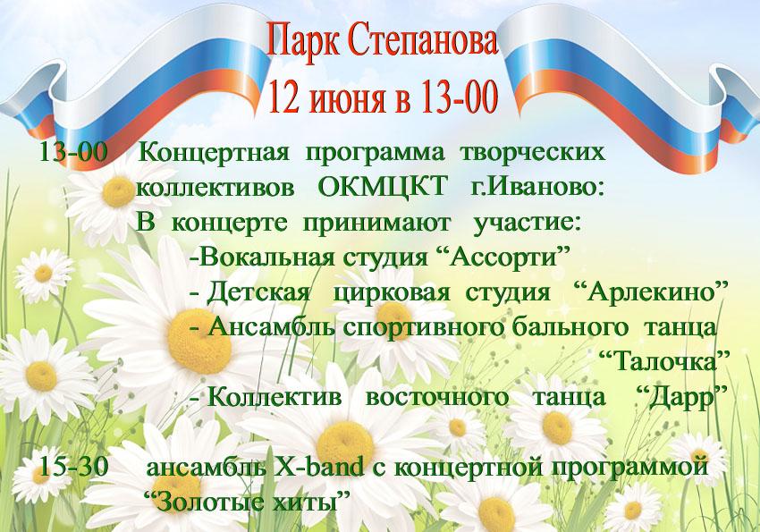 12 июня в 13-00 приглашаем  всех  на концертную программу, посвященную Дню России